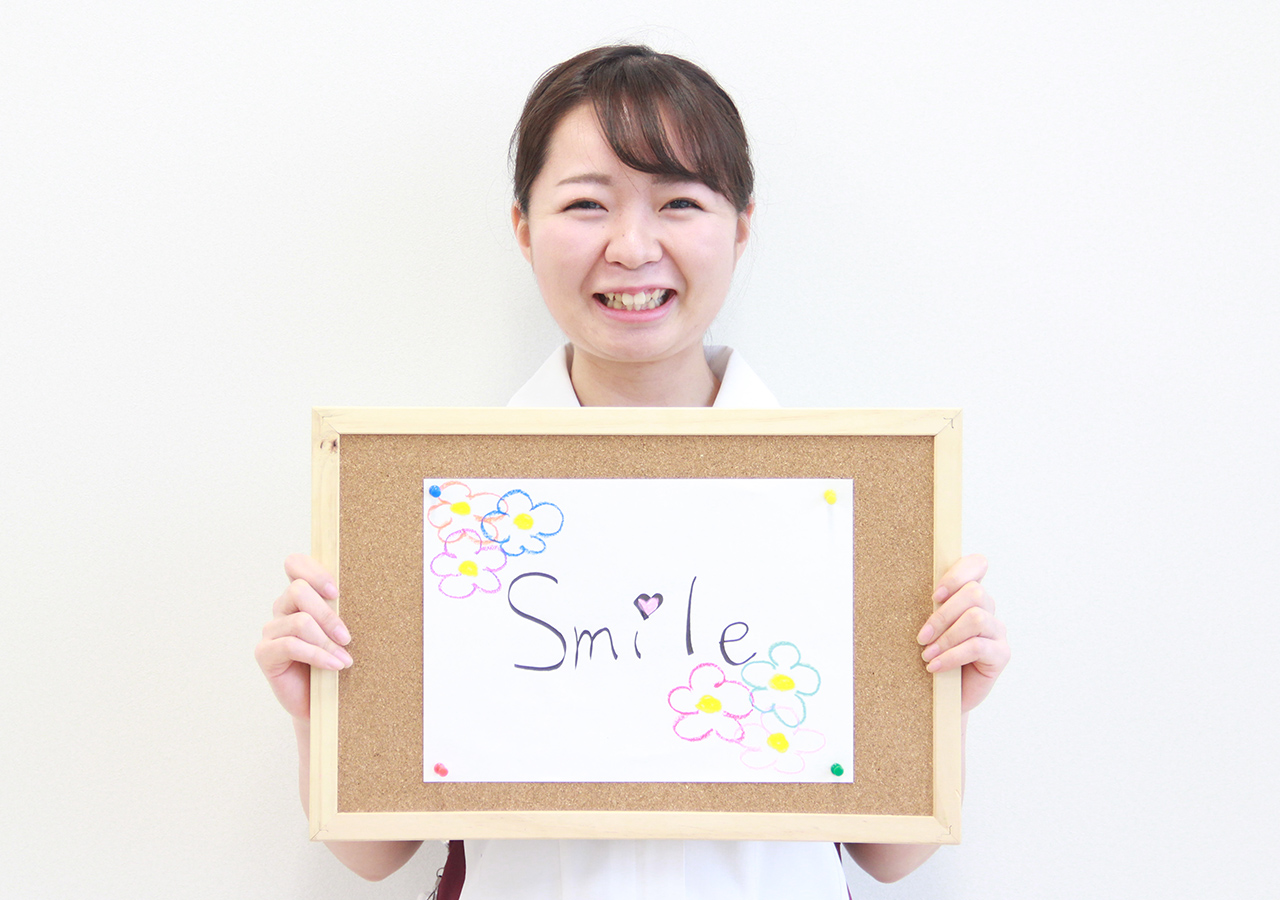 ナースからのひとこと「Smile」
